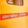 Аварийные службы в Васильевском Мхе