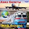 Авиа- и ж/д билеты в Васильевском Мхе