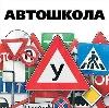 Автошколы в Васильевском Мхе