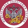 Налоговые инспекции, службы в Васильевском Мхе