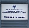 Отделения полиции в Васильевском Мхе