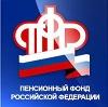 Пенсионные фонды в Васильевском Мхе