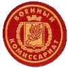 Военкоматы, комиссариаты в Васильевском Мхе