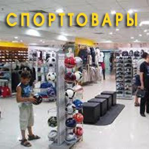 Спортивные магазины Васильевского Моха