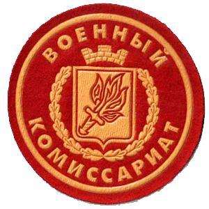 Военкоматы, комиссариаты Васильевского Моха